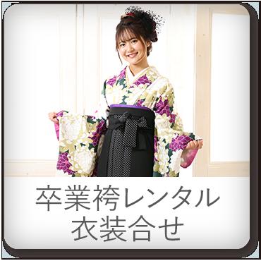 卒業袴レンタル衣装合せ
