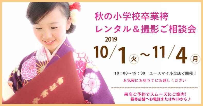 小学生卒業袴の夏休みレンタル相談会