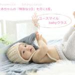 babyclass_gallery01
