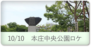10月10日:本庄中央公園ロケ
