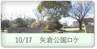 10月17日:矢倉公園ロケ