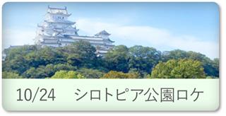 10月24日:シロトピア公園ロケ