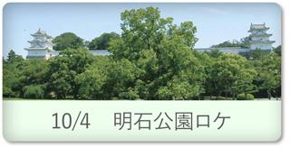 10月4日:明石公園ロケ