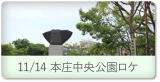 11月4日:本庄中央公園ロケ