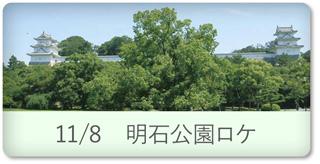 11月8日:明石公園ロケ