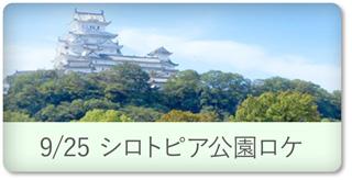 9月25日:シロトピア公園ロケ