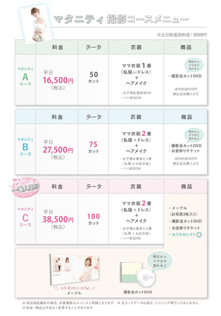 甲南店のメニュー表(マタニティフォト)